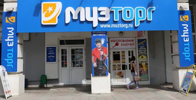 www.muztorg.ru