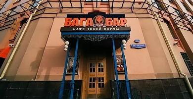 Baga Bar