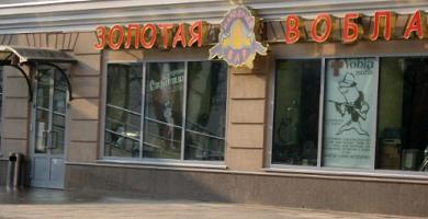 zolotaya_vobla