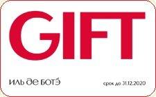 Изображение - Сколько действует подарочная карта иль де ботэ gift