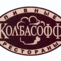 Скидка в день рождения от пивного паба «Колбасофф»